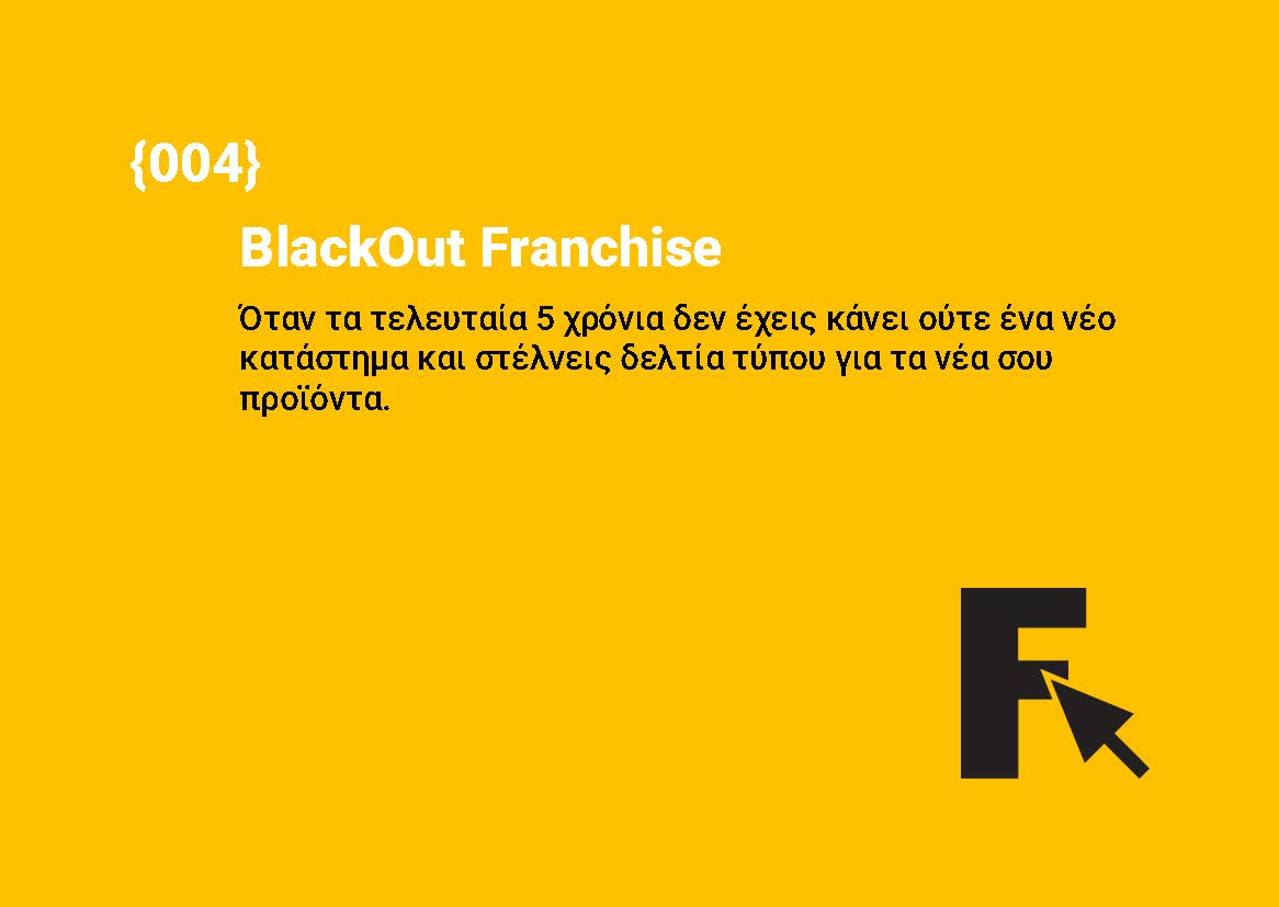 Franchising.GR - BlackOut Franchise 87f93be6424
