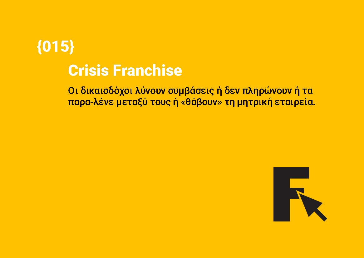 Franchise Wise  Page 015