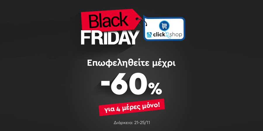 AB BlackFriday
