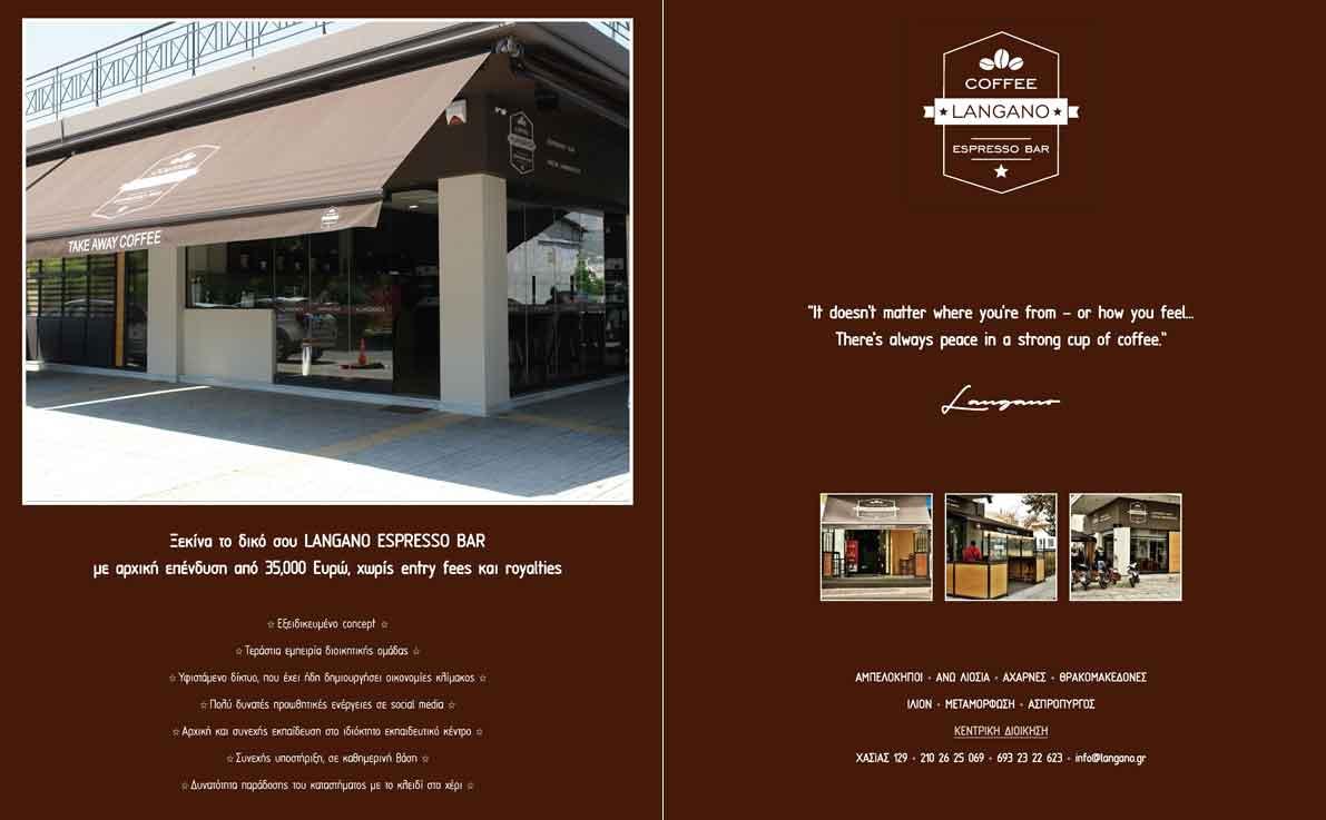 Η πρόταση franchise των LANGANO αφορά σε καθαρόαιμα street coffee shops cc4aa91f4cf
