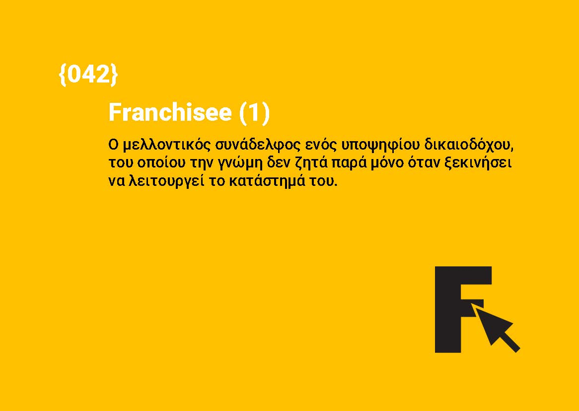 Franchisee (1)