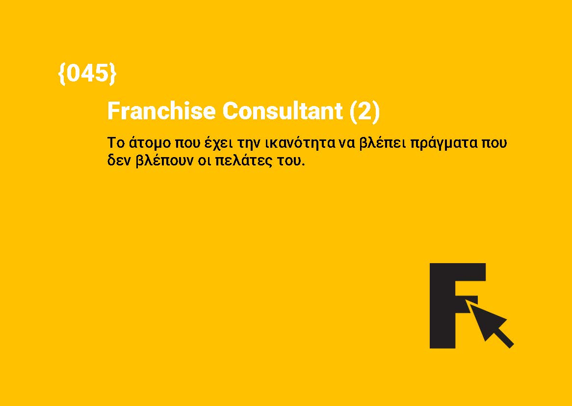 Franchise Consultant (2)