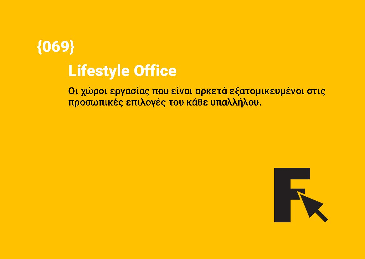 Lifestyle Office